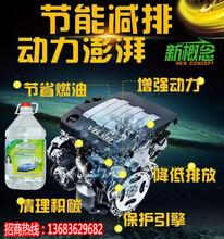 轿车尾气处理技术;汽车尾气清洁剂;汽车尾气净化剂;私家车尾气处理转让技术配方培训