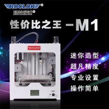 3D打印机M1高精度3D打印机郑州3D打印机厂家