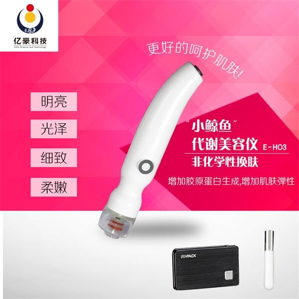 广州亿豪代谢美容仪_家用多功能洁面仪_亿豪厂家直销