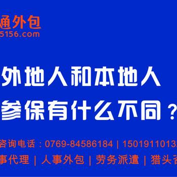 东莞市长安镇个人办理社保代缴服务(离职、购房)
