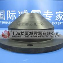 JDE型橡胶隔震器,锥形橡胶隔振器批发价格松夏品牌图片
