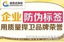 天津防伪标签如何制作-天津防伪标生产公司
