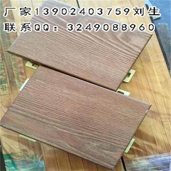 直销杭州A1100木纹铝单板厂家