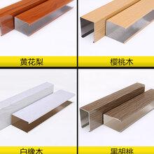 深圳木纹铝方通厂家现货木纹铝方通吊顶价格图片