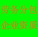 青海注册公司需要准备哪些资料?办什么手续?