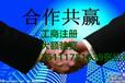 青海代办营业执照西宁注册公司青海代理记账西宁验资入资
