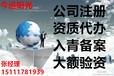 青海资质代办公司西宁代办资质申报青海各州县资质升级