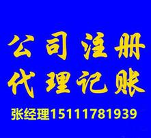 青海代办公司,西宁执照代办,个体营业执照代办,州县公司注册代理图片