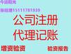 王宝强青海西宁代办公司外资公司注册公司大额增资