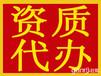 强青海建筑公司注册青海建筑资质代办青海代办公司