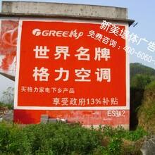 湖北墙体广告价格、襄阳户外墙体广告、刷墙广告广告发布