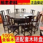 实木餐桌椅组合商用酒店饭店榆木大圆桌椅图片
