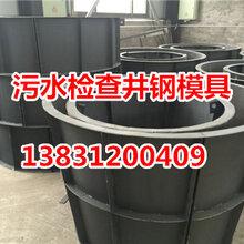污水井模具厂家介绍图片