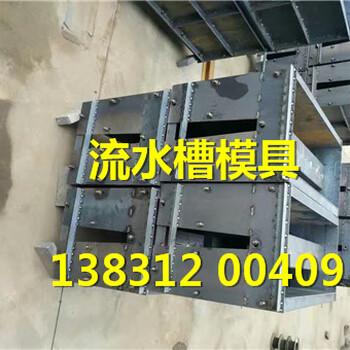 矩形槽模具生产矩形槽模具供不应求