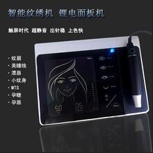 進口馬達鋰電款娜拉三代懸浮紋繡機小紋身機紋眉機圖片