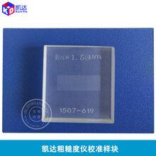 粗糙度标准样块_可定做_光学玻璃校准样块更精准更耐用