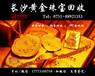 建行金币回收长沙金条回收价格黄金回收多少钱一克