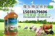 宠物养殖动物饮用营养液益?#36745;?#24494;生物促长剂厂家直销