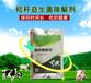 益富源秸秆降解剂秸秆饲料微贮发酵剂优惠促销价格