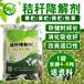 甘肅玉米秸稈發酵劑價格
