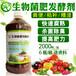 益富源廠家直銷花生麩水肥發酵劑