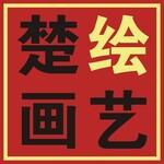 桃源县画商场手绘文化墙151-7212-1211图片