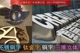 不锈钢亚克力字厂家上海不锈钢字制作公司天艺供