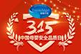 315安全品质日,欧优天使携手29款良心产品致敬母婴匠心品质