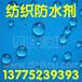 低温防水剂