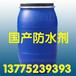 国产氟系防水防油加工剂MG-5650