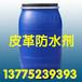 皮革防水剂SR-802