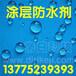 涂层防水剂