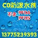 供应C0无氟防水剂MG-5001