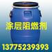 涂层阻燃剂FR-540