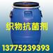 合成纤维用抗菌加工剂DR-030