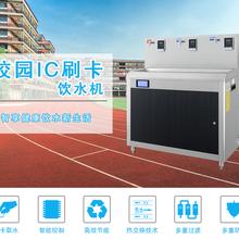 山东商用刷卡WY-3G-IC校园温热饮水机批发代理工程投标,计费图片