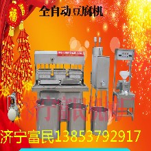 富民豆腐机中国知名品牌甘肃陇南多功能豆腐机图片豆腐机械图片