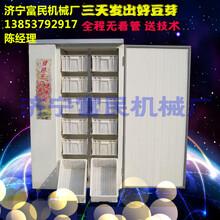 江苏宿迁豆芽机富民厂家豆芽机超低价供应做豆芽的机器怎么样