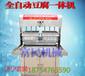 石磨豆腐機器生產廠家全自動石磨豆腐機豆腐生產過程