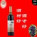 户太八号红葡萄酒、白葡萄酒、红酒、自酿葡萄酒、果农自酿葡萄酒、干红、干白