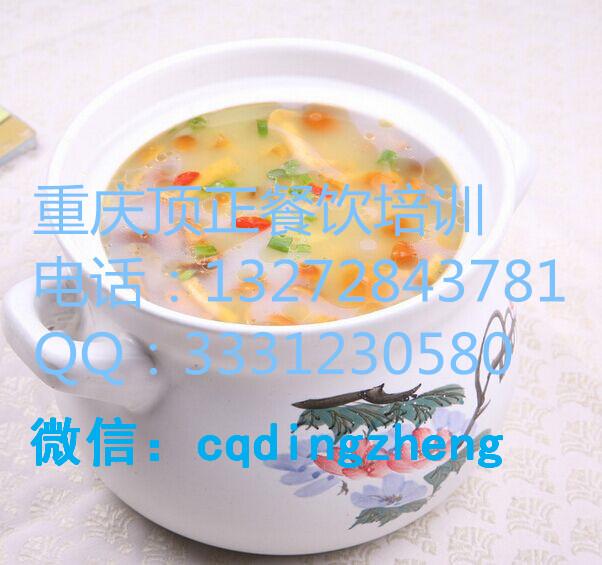 重庆顶正专业培训美颜煲汤美容养颜抗衰老粥的做法大全