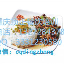 重庆顶正培训中餐小吃教学快餐的做法菜谱中式快餐加盟