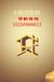 南京无抵押无担保信用贷款利率是多少?个人信用贷款