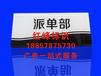 杭州亚克力科室牌铝型材科室牌