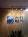 杭州形象墙制作背景墙制作