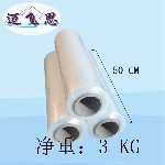 苏州厂家供应pe手用缠绕膜机用拉伸缠绕膜托盘打包塑料薄膜图片