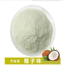 供青海玉树椰香果味粉和互助香草果味粉供应商