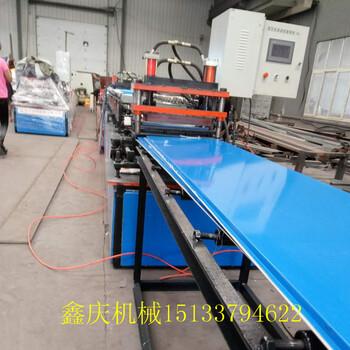 彩鋼大方板設備400/500/600大方板機器鑫慶機械專業生產