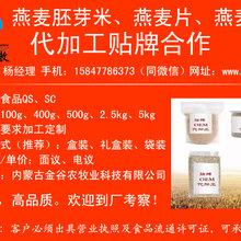 燕麥胚芽米、燕麥片、燕麥粉代加工貼牌合作圖片