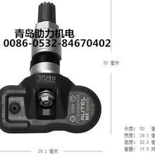 奧迪胎壓傳感器MX-315Mhz原廠正品-Autel道通圖片